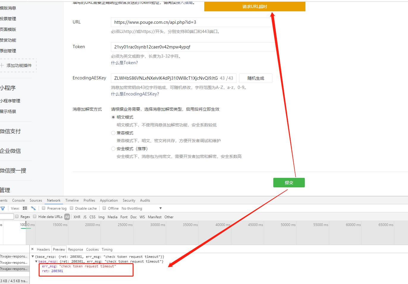 """微信公众号修改配置报错""""提交URL超时""""和check token request timeout解决方法"""