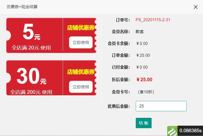 ViooMa进销存系统商业版营销管理之优惠券升级包