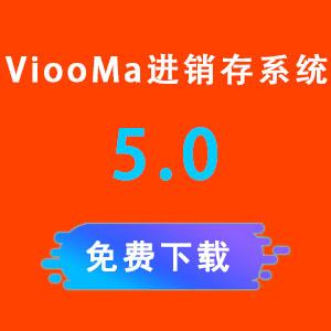 ViooMa进销存系统,唯马PHP收银系统5.0 免费下载